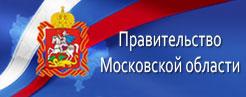 Правительcтво Московской области
