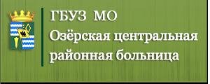 Озёрская ЦРБ